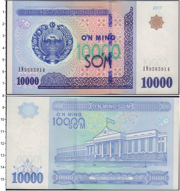 Картинка Банкноты Узбекистан 10.000 сом  2017