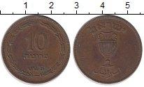 Изображение Монеты Израиль 10 прут 1949 Бронза XF