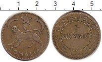 Изображение Монеты Сомали 1 сомало 1950 Серебро XF- Фауна. Лев