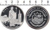 Изображение Монеты Либерия 20 долларов 2001 Серебро Proof-