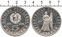 Изображение Монеты Болгария 5 лев 1976 Серебро Proof-