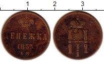 Изображение Монеты 1825 – 1855 Николай I 1 денежка 1853 Медь VF ЕМ