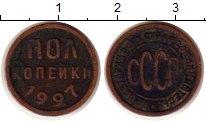 Изображение Монеты СССР 1/2 копейки 1927 Латунь VF