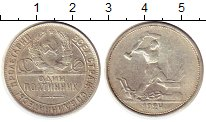 Изображение Монеты СССР 1 полтинник 1924 Серебро XF ТР