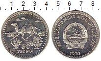 Изображение Монеты Монголия 50 тугриков 1976 Серебро UNC- Верблюд