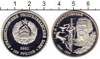 Изображение Монеты Приднестровье 100 рублей 2001 Серебро Proof- Н.В. Склифосовский