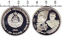 Изображение Монеты Приднестровье 100 рублей 2001 Серебро Proof М.Ф. Ларионов