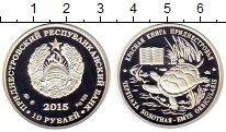 Изображение Монеты Приднестровье 10 рублей 2015 Серебро Proof Черепаха  болотная