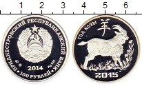 Изображение Монеты Приднестровье 100 рублей 2014 Серебро Proof Год  Козы - 2015