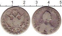 Изображение Монеты 1762 – 1796 Екатерина II 1 полуполтина 1765 Серебро VF ММД ЕI
