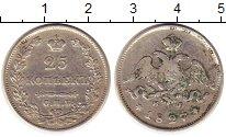 Изображение Монеты 1825 – 1855 Николай I 25 копеек 1827 Серебро VF