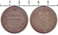 Изображение Монеты 1825 – 1855 Николай I 1 полтина 1855 Серебро XF