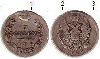 Изображение Монеты 1825 – 1855 Николай I 5 копеек 1826 Серебро VF