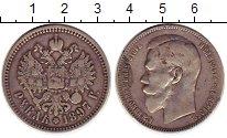 Изображение Монеты 1894 – 1917 Николай II 1 рубль 1897 Серебро VF+