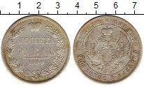 Изображение Монеты Россия 1825 – 1855 Николай I 1 рубль 1844 Серебро VF+