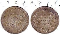 Изображение Монеты Россия 1825 – 1855 Николай I 1 рубль 1828 Серебро XF