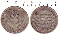 Изображение Монеты 1801 – 1825 Александр I 1 рубль 1814 Серебро VF