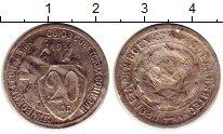 Изображение Монеты СССР 20 копеек 1931 Медно-никель VF