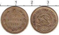 Изображение Монеты РСФСР 10 копеек 1923 Серебро VF