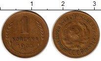 Изображение Монеты СССР 1 копейка 1933 Медь XF