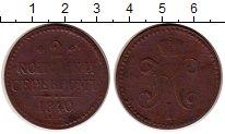 Изображение Монеты 1825 – 1855 Николай I 2 копейки 1840 Медь VF ем