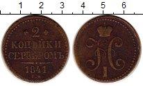 Изображение Монеты 1825 – 1855 Николай I 2 копейки 1841 Медь VF ЕМ