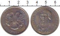 Изображение Монеты Россия 1 рубль 1993 Медно-никель Proof- Родная запайка . Г.Р