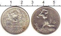 Изображение Монеты СССР 1 полтинник 1925 Серебро XF ПЛ