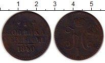 Изображение Монеты 1825 – 1855 Николай I 1 копейка 1840 Медь VF СПМ