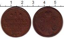Изображение Монеты 1825 – 1855 Николай I 1 копейка 1842 Медь VF- ЕМ