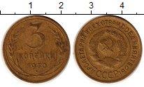 Изображение Монеты СССР 3 копейки 1930 Латунь VF+