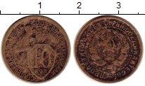 Изображение Монеты СССР 10 копеек 1933 Медно-никель VF-