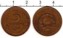 Изображение Монеты СССР 3 копейки 1931 Латунь VF+