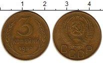 Изображение Монеты СССР 3 копейки 1953 Латунь XF