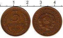 Изображение Монеты СССР 3 копейки 1931 Латунь XF-