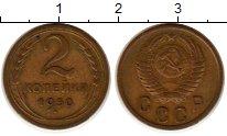 Изображение Монеты СССР 2 копейки 1950 Латунь VF+