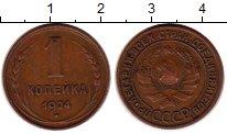 Изображение Монеты СССР 1 копейка 1924 Медь XF-
