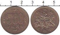 Изображение Монеты Япония 50 йен 0 Медно-никель XF