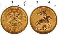 Изображение Монеты Россия 50 рублей 2012 Золото UNC