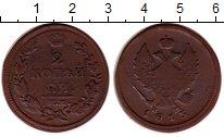 Изображение Монеты 1801 – 1825 Александр I 2 копейки 1813 Медь XF ЕМ  НМ