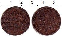 Изображение Монеты 1825 – 1855 Николай I 1 копейка 1842 Медь VF ЕМ