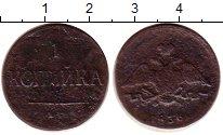 Изображение Монеты 1825 – 1855 Николай I 1 копейка 1836 Медь VF ЕМ