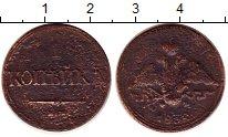 Изображение Монеты 1825 – 1855 Николай I 1 копейка 1838 Медь VF ЕМ  ИК