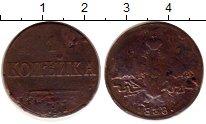 Изображение Монеты 1825 – 1855 Николай I 1 копейка 1838 Медь VF