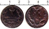 Изображение Монеты 1825 – 1855 Николай I 1 копейка 1829 Медь VF ЕМ