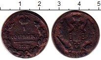 Изображение Монеты 1825 – 1855 Николай I 1 копейка 1829 Медь VF ЕМ  ИК