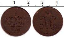 Изображение Монеты 1825 – 1855 Николай I 1/2 копейки 1840 Медь VF ЕМ