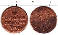 Изображение Монеты 1825 – 1855 Николай I 1/4 копейки 1845 Медь VF СМ