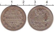 Изображение Монеты 1855 – 1881 Александр II 20 копеек 1867 Серебро VF СПБ   HI