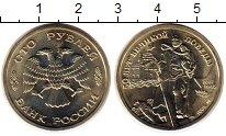 Изображение Монеты Россия 100 рублей 1995 Медно-никель UNC-